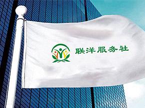 上海浦东联洋新社区服务社标志设计介绍